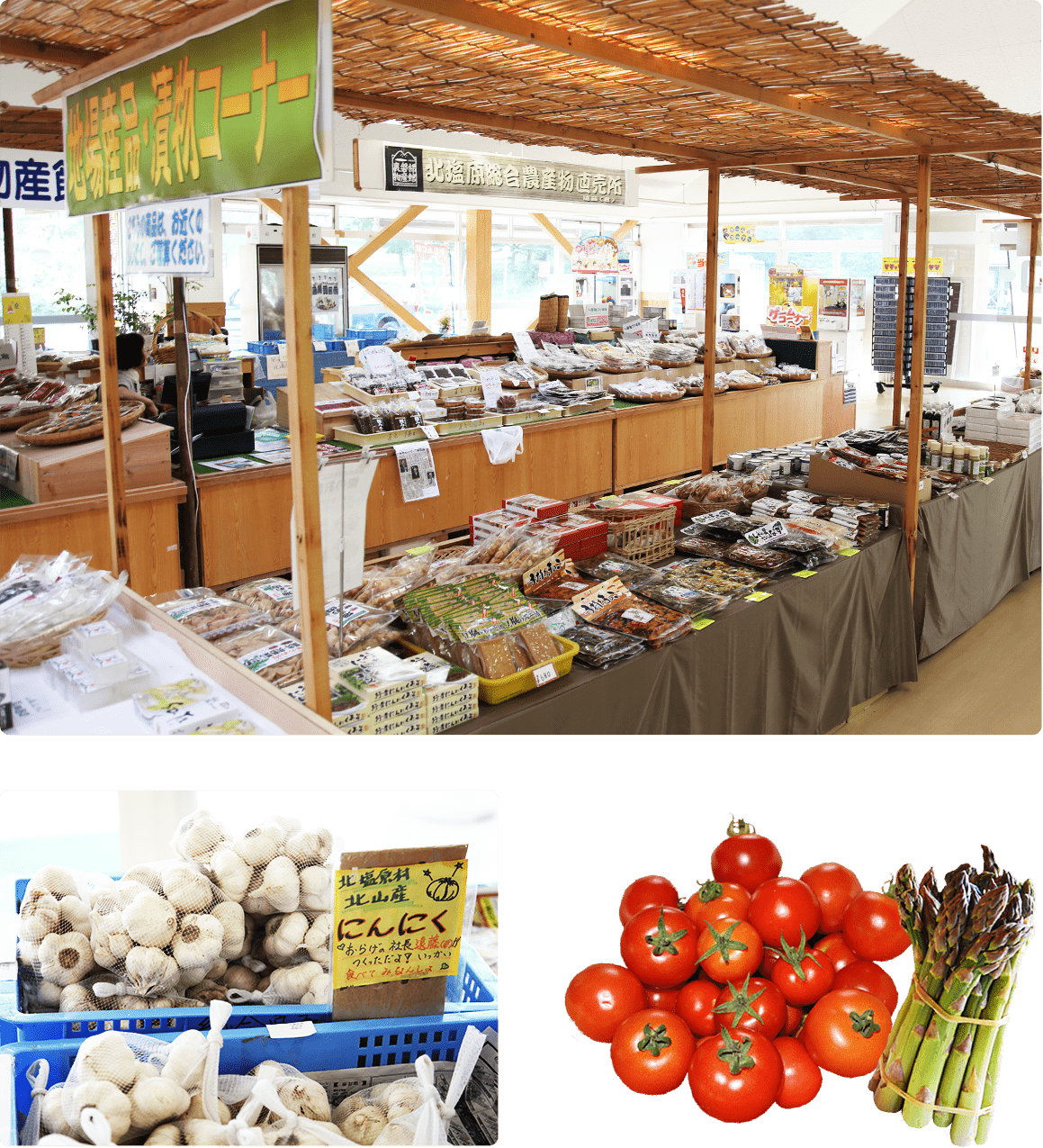 地場産品 / 漬物コーナー / にんにく / トマト / アスパラ