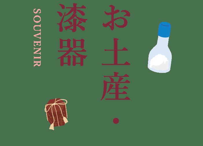 お土産・漆器 / SOUVENIR / LACQUERWARE