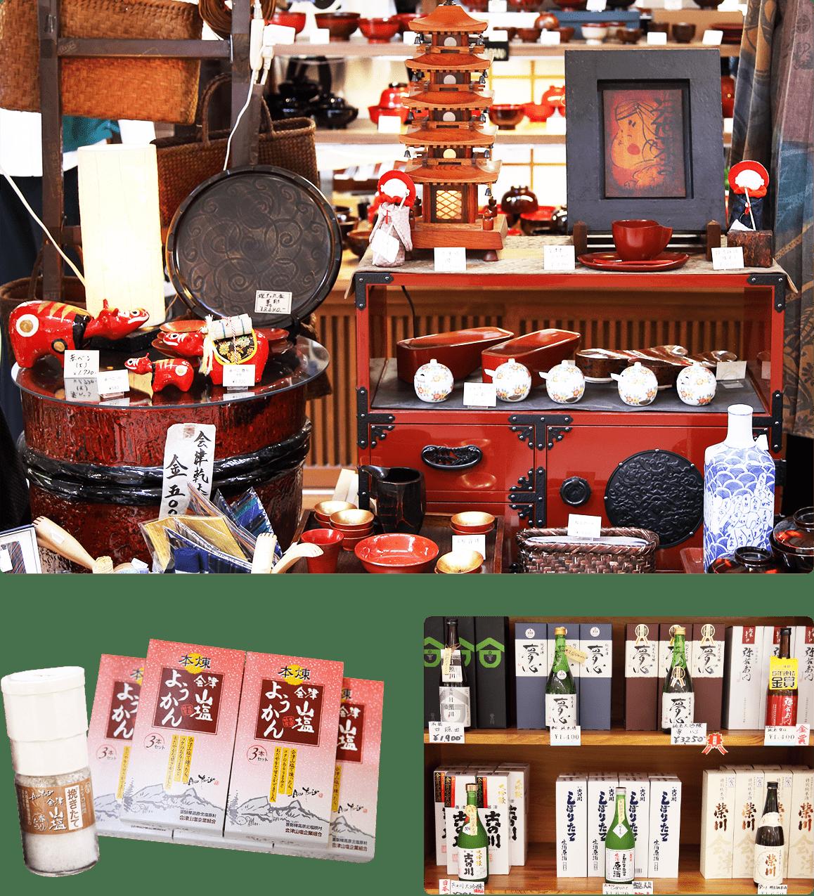和雑貨 / お土産 / 地酒